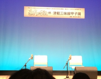 20140208ましろのおと杯・津軽三味線甲子園.jpg
