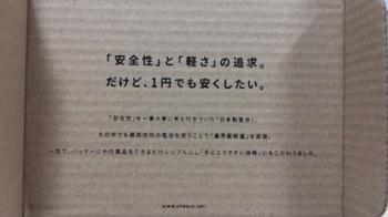 20141214_sonet_b.jpg