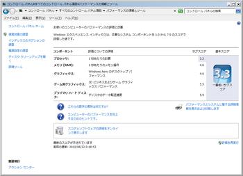 windowエクスペリエンスインデックス2.png