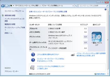 windowエクスペリエンスインデックス1.png