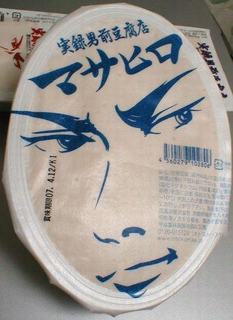 実録男前豆腐店 マサヒロ